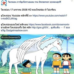 โดเรม่อน 17 มกราคม 2558 HD ตอนใหม่ช่อง 9 ไม่เกรียน  ดูโดเรม่อน Youtube คลิก >> https://www.youtube.com/watch?v=kxBiCLtK4ag  ดูโดเรม่อนออนไลน์ คลิกเลย https://www.facebook.com/doraemontv  #โดเรม่อน #Doraemon #การ์ตูนโดราเอมอน