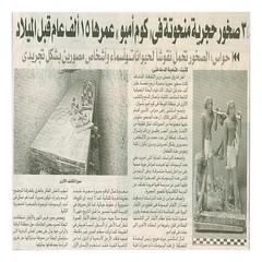 مصر (أرشيف مركز معلومات الأمانة ) Tags: اليوم ـ اثري فاروق المصري وزير الثقافة حسني 2kfzhnmf2lxysdmkinin2ytzitmi2yug2yag2yhyp9ix2yjzgidyrdiz2ybz iidzgcdziniy2yryssdyp9me7w اتشاف