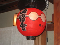 Red Lanterns of the Gion District
