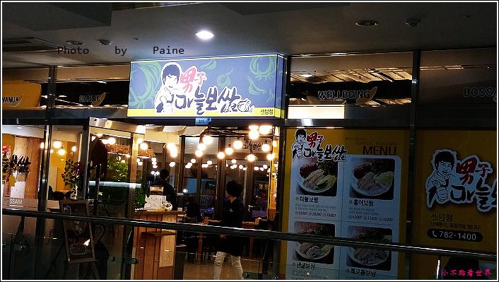 釜山男子菜包肉 (3).jpg