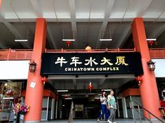 Chinatown Complex Market & Food Centre #1 (Fuyuhiko) Tags: food 3 singapore chinatown market centre complex