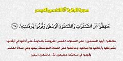 سورة البقرة #التفسير_الميسر #القرآن_الكريم #آية (Islamic knowledge) Tags: الصلاة القرآن البقرة آية سورة التفسير الميسر