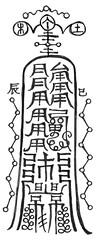 Empowering the Magus Fu Talisman (benebellwen) Tags: futalisman benebellwen taoism witchcraft sorcery sigils sigilcrafting spellcrafting