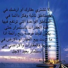 نصائح عقارية (al3merygroup) Tags: kuwait q8 الامارات كويت للبيع ارض كويتيين كويتيات تجارة عجمان المنامة عقار عقارات شراء استثمار قسيمة اراضى اراضىللبيع قسائم بناءعقارات نصائحعقارية اراضىعجمان اراضىالامارات اراضىسكنية اراضىتجارية