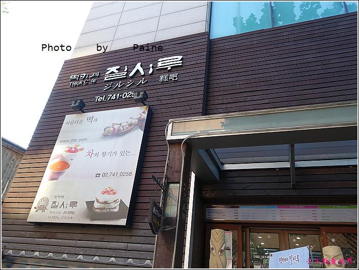 仁寺洞年糕博物館 (2).JPG