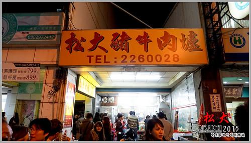 松大豬牛肉爐01.jpg