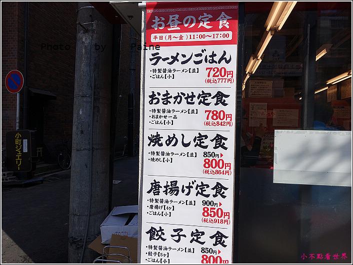 京都魁力屋拉麵 (2).JPG