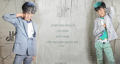 Yahud Verse (Mior M. Joseph) Tags: boy jerusalem jewish hebrew orthodox torah fasion yerushalayim kippa orthodoxjew jewishreligion