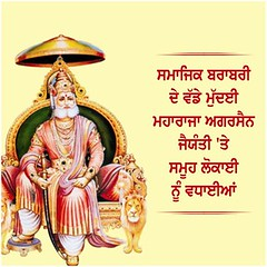 Extending warm greetings to all on the auspicious occasion of Maharaja Agrasen Jayanti (Shiromani Akali Dal) Tags: punjab shiromaniakalidal sad