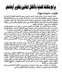 برامج متكامله للعناية بالطفال المعاقين وتطوير اوضاعهم - (أرشيف مركز معلومات الأمانة ) Tags: مصر مبارك المجلس سوزان القومي مؤتمرات للطفوله 2yxytdixic0g2lpziniy2kfzhidzhdio2kfysdmdic0g2kfzhnmf2kzzhniz inin2ytzgtmi2yxziidzhnme7w والامومة