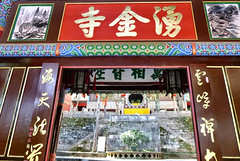 513 Thonghai (farfalleetrincee) Tags: china travel tourism temple asia buddhism adventure guide yunnan  tonghai  xiushanmountain