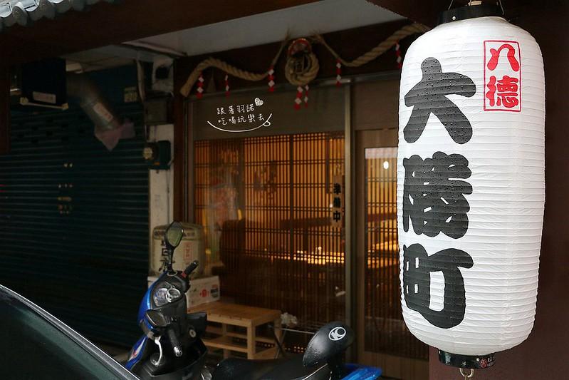 大勝町食堂八德路日本料理126