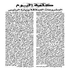 المشروعات العملاقة وزيارة الرئيس (أرشيف مركز معلومات الأمانة ) Tags: مصر مبارك الرئيس مشروعات الاخبار حسني 2kfzhnin2k7yqnin2leglsdzhdi12leglsdyp9me2lhyptmk2lmg2k3ys9mg 2yog2yxyqnin2lhzgyatinmf7w