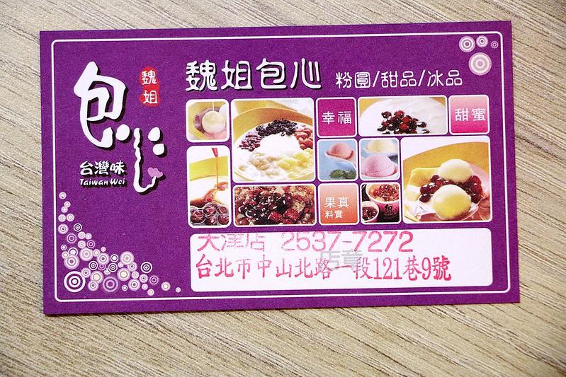 愛評體驗團食旅台灣味臺北北門半日遊200