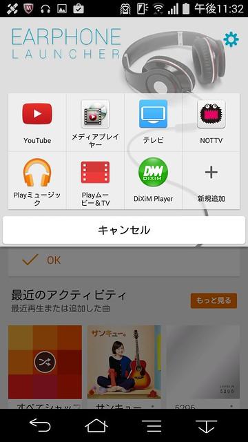Screenshot_2014-11-27-23-32-14