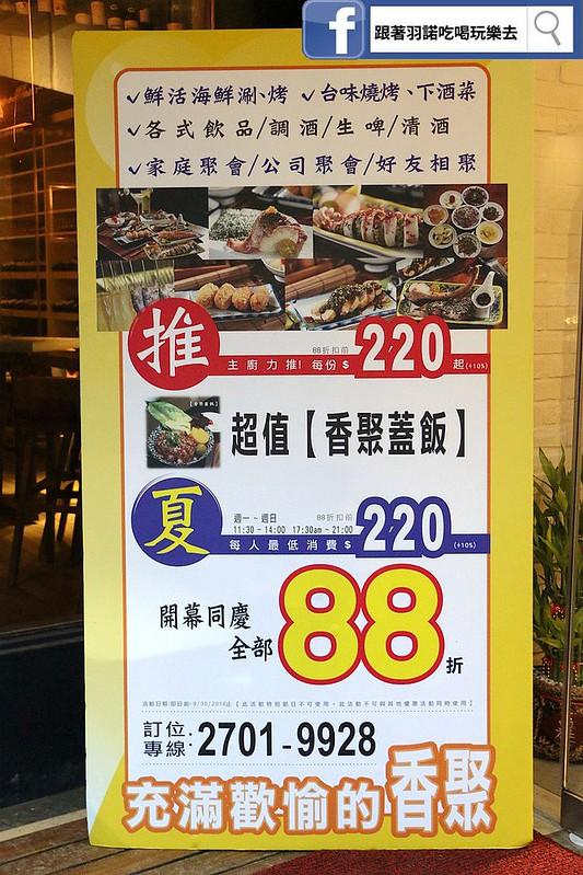 東區香聚餐酒館05