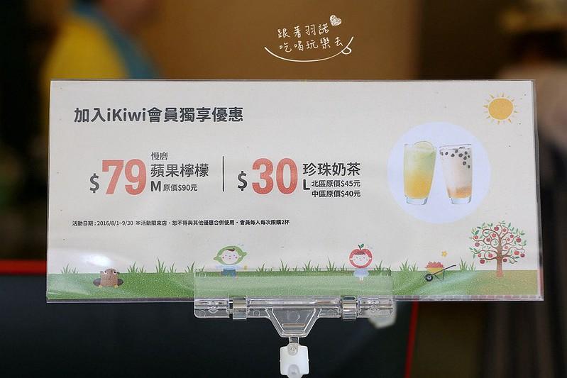 ikiwi 趣味果飲164