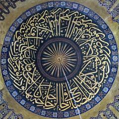 Arabic inscription under the central dome - Haghia Sophia (Monceau) Tags: arabic squaredcircle squircle haghiasophia istanabul