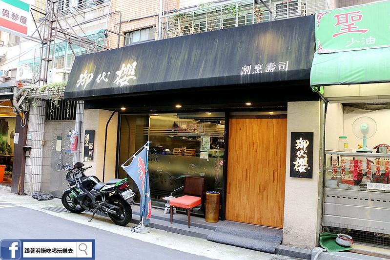 行天宮日本料理無菜單御代櫻 寿司割烹001