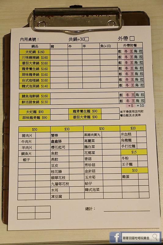 小巨蛋平價火鍋太妃鍋88