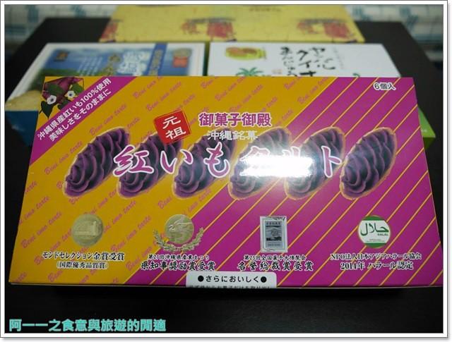 日本沖繩伴手禮甜點紅芋塔御菓子御殿image002