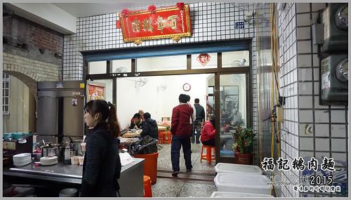 福記碳烤鵝肉04.jpg