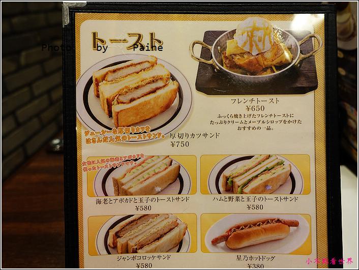 日本京都星乃咖啡店 (3).JPG