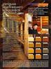Современный ремонт и строительство_2009_02_