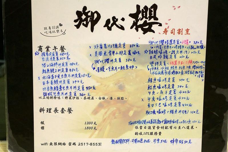 行天宮日本料理無菜單御代櫻 寿司割烹171