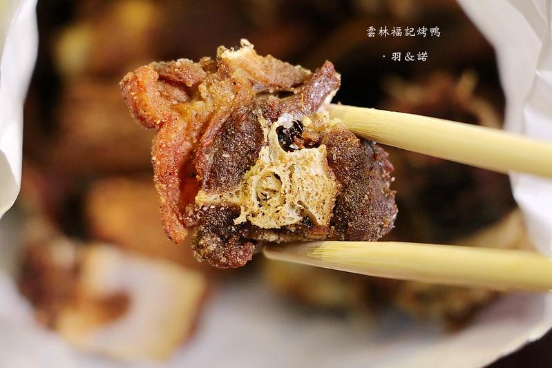雲林福記烤鴨65