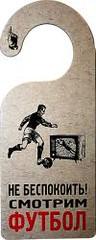 Табличка Эврика Смотрим футбол / Пивка бы 90689