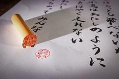 Stamp (ffmanu) Tags: japonais art kanji ecriture japanese hiragana couleuir tampon stamp rouge feuille paper