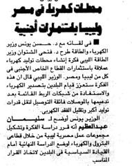 محطات كهرباء فى مصر وليبيا  باستثمارات اجنبية (أرشيف مركز معلومات الأمانة ) Tags: مصر حسن انشاء بين يونس وزير الكهرباء وليبيا محطات 2kfzhti02kfyosdzhdit2lfyp9iqinio2yrzhidzhdi12leg2yjzhnmk2kjz itinic3ziniy2yryssdyp9me7w مصرالمصور