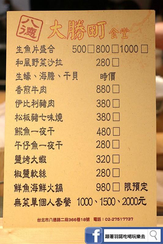 大勝町食堂八德路日本料理016