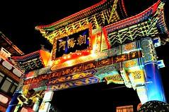 YOKOHAMA CHINA TOWN GATE (coppapenstudio) Tags: china town yokohama