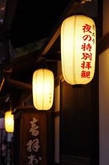 Illuminated (Pixel Bucket) Tags: japan kansai journey kyoto lantern reise asia laterne tempel travel urlaub buddhism holiday kiyomizudera temple trip chchin vacation pentax