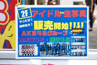 欅坂46 画像69