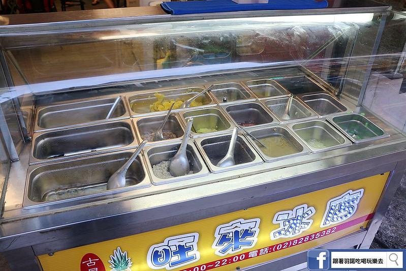 古早味旺來冰店蘆洲冰店鳳梨剉冰58