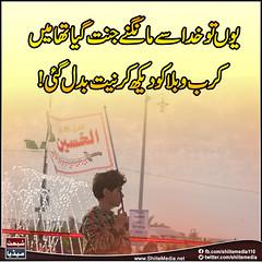 ! #<3 (ShiiteMedia) Tags: muharam 1438 ashura shia shiite media killing genocide news urdu      channel q12