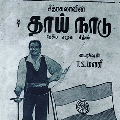 Am old movie poster of Thaai Naadu (Mother nation) published on 1947. #tamiltypography #tamil #tamiltype (Tharique Azeez) Tags: tamil typography type typedesign design
