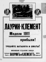 1911-02-25.  04  00 2 (foot-passenger) Tags: 1911      russianstatelibrary russianillustratedmagazine rsl automobilist february