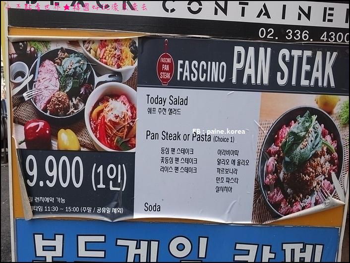 弘大Fascino Pan Steak (3).JPG