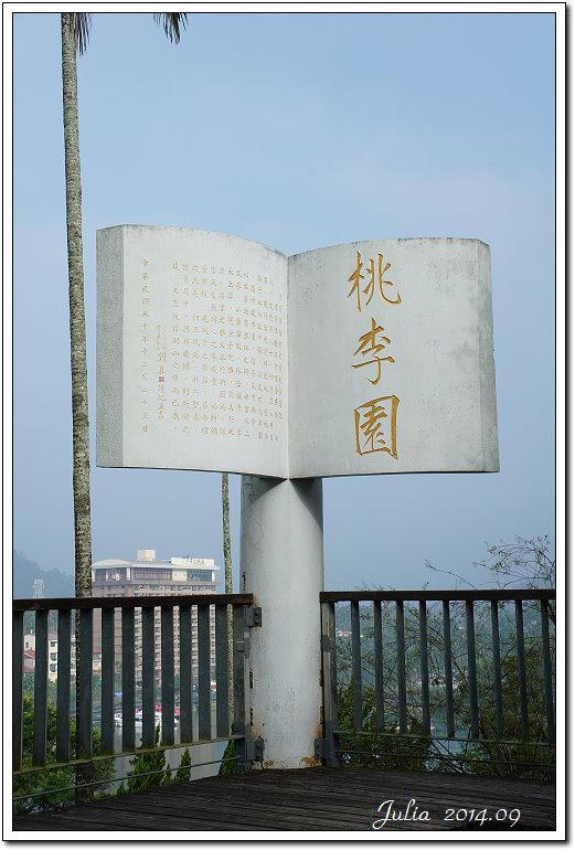 日月潭教師會館~ (25)
