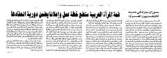 قمة المرأة العربية ستضع خطة عمل وإعلانا يضمن دورية انعقادها (أرشيف مركز معلومات الأمانة ) Tags: في الانتخابات عربية مصر اول مبارك قمة المرأة المصرية سوزان مشاركة الاهرام للمرأة البرلمانية ايجابية 2kfzhnin2yfysdin2yuglsdzhdi12leglsdzgtmf2kkg2kfzhnmf2lhyo9ip ic0g2lpziniy2kfzhidzhdio7w تحتضنها