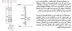 تشغيل محرك احادي الطور ذو تيار متردد (spacetoon34) Tags: ذو محرك الطور احادي تشغيل تيار متردد