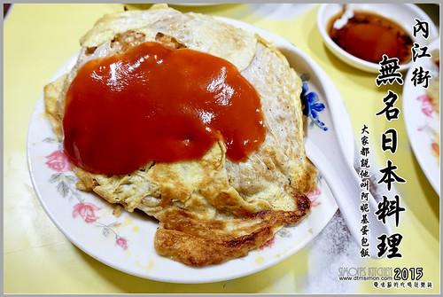 內江街流氓蛋包飯00.jpg