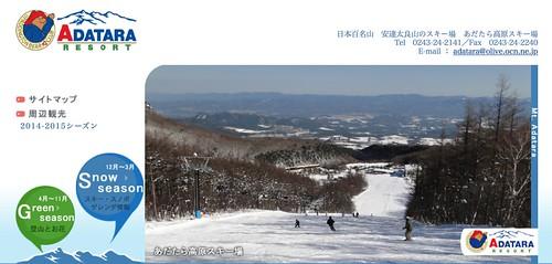 二本松塩沢スキー場