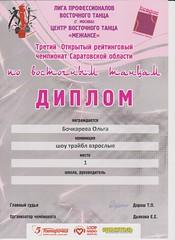 Дипломы Ольги Бочкаревой (7)