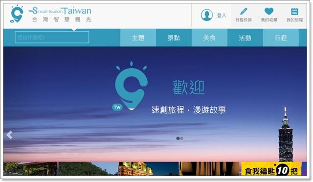 台灣旅遊規劃app台灣智慧觀光景點美食活動image002