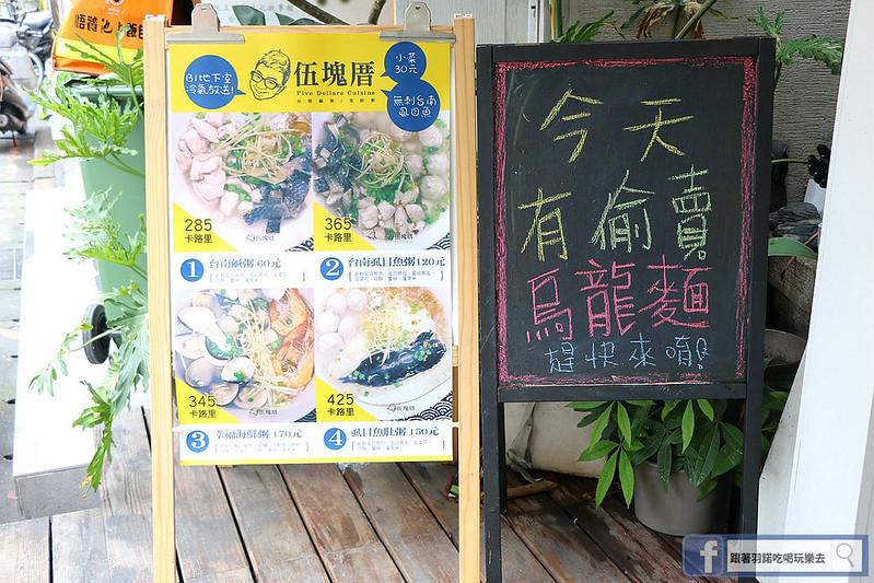 伍塊厝-幸福海鮮粥品專賣店-捷運信義安和站美食004